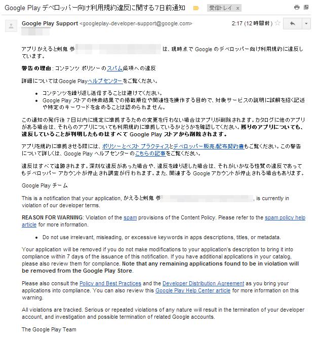 GooglePlay七日前通知